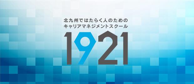 北九州ではたらく人のためのキャリアマネジメントスクール1921