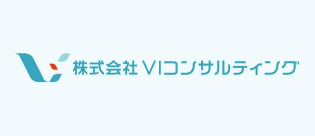 株式会社VIコンサルティング
